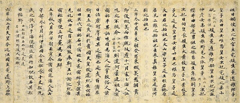 Image of Nihonsyoki