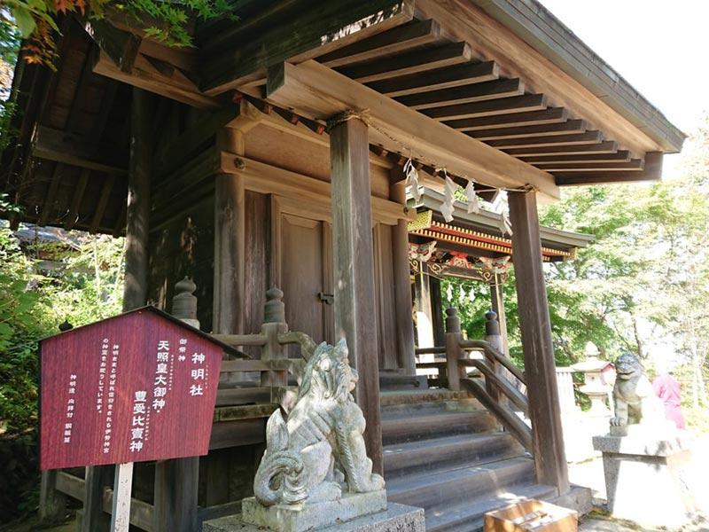 Shrine of Shinmei