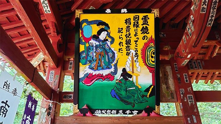 image of Yokihi in Hounji