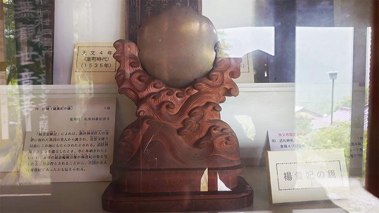 Mirror of Yokihi in Hounji